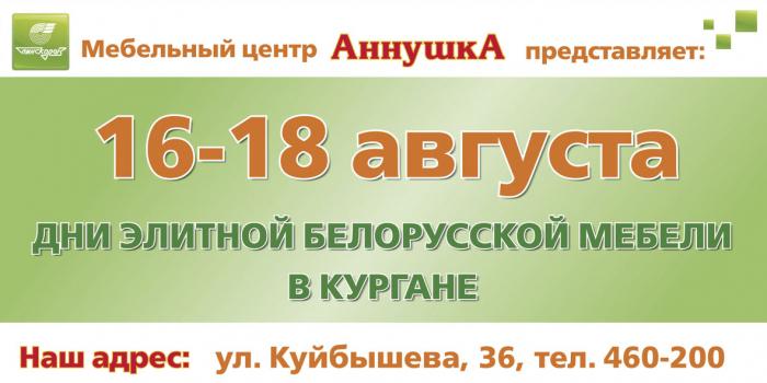 Дни Белорусской мебели в Кургане